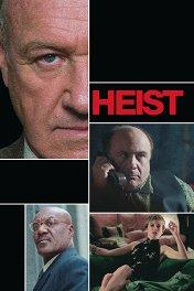 Грабеж / Heist