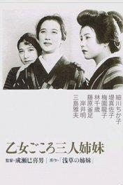 Три сестры с невинными сердцами / Otome-gokoro sannin shimai