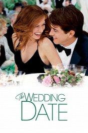 Жених напрокат / The Wedding Date