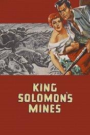 Копи царя Соломона / King Solomon's Mines