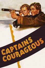 Отважные капитаны / Captains Courageous