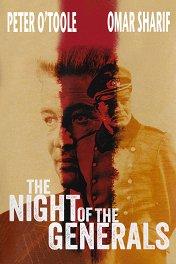 Ночь генералов / The Night of the Generals
