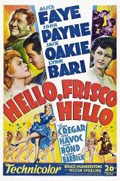 Привет, Фриско, привет! / Hello, Frisco, Hello
