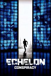 Подарок / Echelon Conspiracy