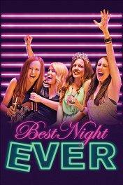 Холостячки в Вегасе / Best Night Ever