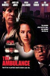 Убийца в белом халате / The Ambulance