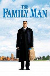 Семьянин / The Family Man