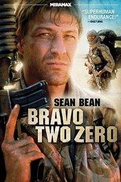 Буря в пустыне / Bravo Two Zero