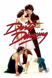 Грязные танцы / Dirty Dancing