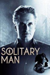 Сексоголик / Solitary Man