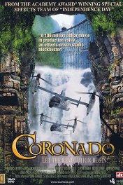 Коронадо / Coronado