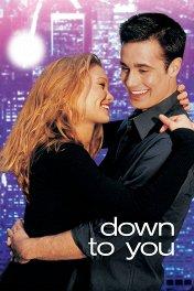 Только ты и я / Down to You
