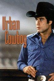 Городской ковбой / Urban Cowboy