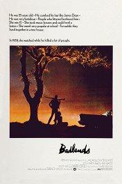 Пустоши / Badlands