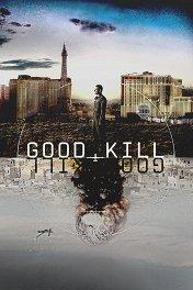Хорошее убийство / Good Kill