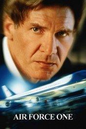 Самолет президента / Air Force One