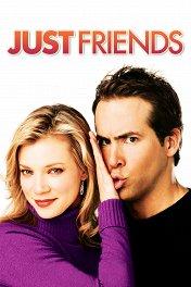Просто друзья / Just Friends