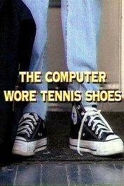 Компьютер в кроссовках / The Computer Wore Tennis Shoes