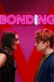 Сближение / Bonding
