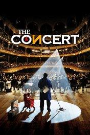 Концерт / Le concert