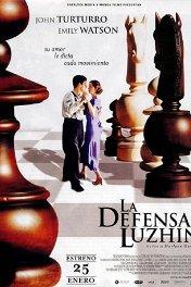 Защита Лужина / The Luzhin Defence