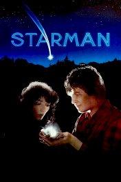 Человек со звезды / Starman