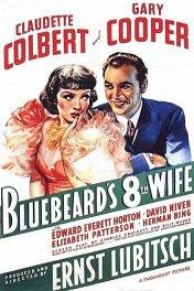 Восьмая жена Синей Бороды / Bluebeard's Eighth Wife
