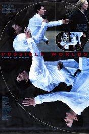 Возможные миры / Possible Worlds