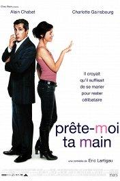Как жениться и остаться холостым / Prete-moi ta main