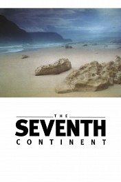 Седьмой континент / Der siebente Kontinent