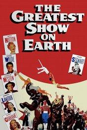 Величайшее шоу мира / The Greatest Show on Earth