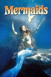 Сирены / Mermaids