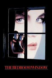 Окно спальни / The Bedroom Window