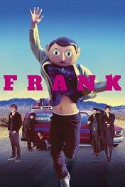 Фрэнк / Frank