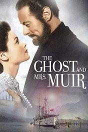 Призрак и миссис Мьюир / The Ghost and Mrs. Muir
