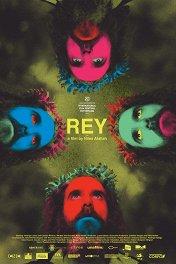 Король / Rey