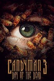 Кэндимен-3: День мертвых / Candyman: Day of the Dead