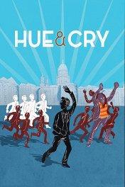 Шум и крик / Hue and Cry