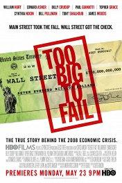 Слишком крут для неудачи / Too Big to Fail