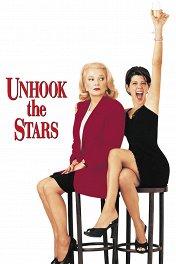 Срывая звезды / Unhook the Stars