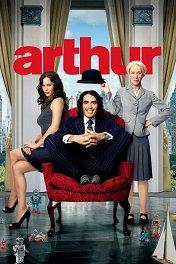 Артур, идеальный миллионер / Arthur