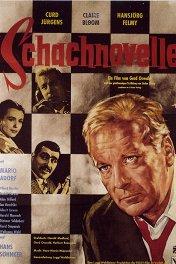 Шахматная новелла / Schachnovelle