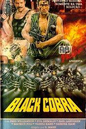 Черная кобра / Cobra nero