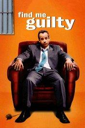 Я виновен! / Find Me Guilty