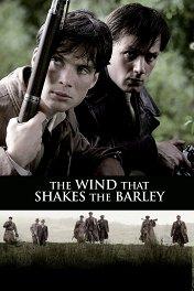 Ветер, который качает вереск / The Wind That Shakes the Barley