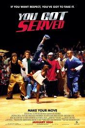 Танцы улиц / You Got Served