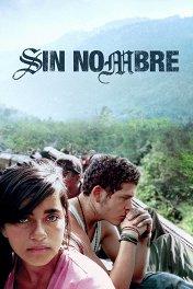 Без имени / Sin Nombre