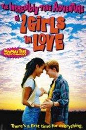 Невероятно правдивое приключение двух влюбленных девушек / The Incredibly True Adventure of Two Girls in Love