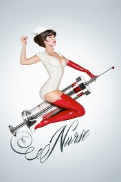 Медсестра 3D / Nurse 3-D