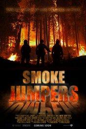 Покорители огня / Smoke Jumpers